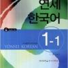 หนังสือเรียนภาษาเกาหลีระดับ 1-1 + CD (Yonsei Korean 1-1 English Version)