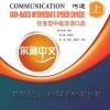 Erya Chinese-Communication: Task-Based Intermediate Spoken Chinese 1+MP3