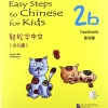 轻松学中文(少儿版)(英文版)课本2b(含1CD) Easy Steps to Chinese for Kids (2b)Textbook+CD