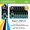 Promotion ValuePack9-Hearing aid Battery No.675