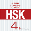 หนังสือข้อสอบ HSK Standard Course ระดับ 4B (คู่มือครู)