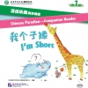 汉语乐园同步阅读(第1级):我个子矮 (MPR可点读版) Chinese Paradise—Companion Reader (Level 1): I'm Short + MPR