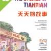 The Stories of Tiantian 2D+MPR 天天的故事2D+MPR