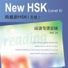 หนังสือข้อสอบ HSK ระดับ 5 (ทดสอบการอ่าน)