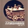 古代科技中的智慧 Science, Technology and Ancient China