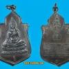 เหรียญ พระฤกษ์พระราชทานสร้างพระอุโบสถ วัดนางพญา ปี12 สวยกริ๊ปๆ