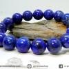 สร้อยหิน ลาพิส ลาซูลี่ (Lapis Lazuli) 12.5mm.