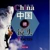 励志篇汉语视听说系列教材中级(上):中国微镜头 China Focus - Intermediate Level 1 : Success