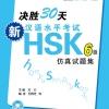 หนังสือเตรียมสอบ HSK ระดับ 6 ภายใน 30 วัน + CD 决胜30天:新汉语水平考试HSK(6级)仿真试题集(附CD光盘1张)