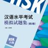 Chinese Language Proficiency Test (HSK Level 6) + Rich Media 汉语水平考试模拟试题集 (HSK六级)