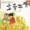 หนังสือการ์ตูนชุด 12 เทศกาลหลักของจีน ตอนเทศกาลเริ่มต้นฤดูใบไม้ผลิ