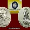 """เหรียญในหลวง """"ใต้ร่มพระบารมี คุ้มเกล้าเนื้อเงิน พิมพ์เล็ก หมายเลข3010"""