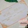 การ์ดงานแต่งงาน ขนาด 4*7.5 นิ้วพร้อมซองพิมพ์สีทองด้าน