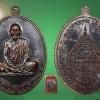 """เหรียญ""""เมตตามหาบารมี""""เนื้อสัตโลหะ หลวงพ่อคูณ วัดบ้านไร่ จ.นครราชสีมา ปี2557"""
