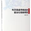 与汉语虚词相关的语法化现象研究 The Study of Grammaticalization Related to Chinese Function Words