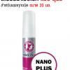 Nano Plus สเปรย์ฆ่าเชื้อโรคสำหรับแผลทุกชนิด สำหรับสัตว์เลี้ยง 20 ml.