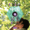 中国微镜头:汉语视听说系列教材.中级.上. 爱好篇 China Focus: Chinese Audiovisual-Speaking Course Intermediate Level (I) Hobbies