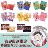 [Exclusive Bonus] Osomatsu-san - Kutsurogi Collection File 8Pack BOX(Pre-order)