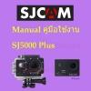 Manual Sj5000 Series