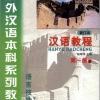 แบบเรียนภาษาจีน Hanyu Jiaocheng 1-2 (1下) 汉语教程(修订本)·第一册(下)(附MP3光盘1张)
