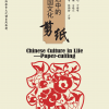 Chinese Culture In Life----Paper-cutting 生活中的中国文化:剪纸