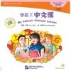 นิทานชุดโรงเรียนของฉัน ตอนบทเรียนภาษาจีน (Chinese Lesson) + CD