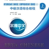Erya Chinese-Intermediate Chinese: Comprehensive Course 1 +MP3