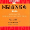 Dictionary of International of Business Terms 国际商务辞典