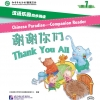 汉语乐园同步阅读(第1级):谢谢你们(MPR可点读版) Chinese Paradise—Companion Reader (Level 1): Thank You All + MPR