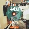 中国微镜头:汉语视听说系列教材.中级.下.综艺篇 China Focus: Chinese Audiovisual-Speaking Course Intermediate Level (Ⅱ) Variety Shows