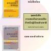 ชุดหนังสือการสอนไวยากรณ์จีนสำหรับผู้เรียนต่างชาติ