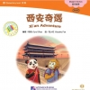 Elementary Level: Modern Fiction - Xi'an Adventure+CD 中文小书架:西安奇遇(初级)(附1CD)