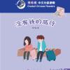 Travelling without money : หนังสืออ่านนอกเวลาภาษาจีนชุด Smart Cat