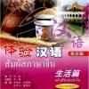 สัมผัสภาษาจีน ฉบับชีวิตประจำวัน + MP3