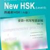 หนังสือข้อสอบ HSK ระดับ 6 + CD (ทดสอบความเข้าใจและการเขียน)