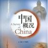 中国概况(中国政府奖学金生专用教材) A Survey of China