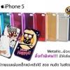 เคสแปะหลัง iphone5 / 5S เนื้อ PVC สีเงิน Metalic