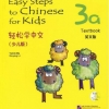 轻松学中文(少儿版)(英文版)课本3a(含1CD)Easy Steps to Chinese for Kids (3a)Textbook+CD
