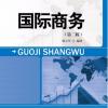 International Business (Textbook) 国际商务: 教材