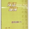 汉语纵横古代汉语(下) Jump High A Systematic Chinese Course Vol. 2