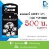 WIDEX Hearing aids Battery No.675
