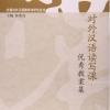 北语对外汉语教学法研究丛书 对外汉语读写课优秀教案集 A Study on the Teaching of Foreign Language Teaching in the Teaching of Chinese as a Foreign Language