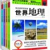 หนังสือชุดภูมิศาสตร์โลก (4เล่ม/ชุด)