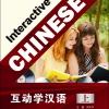 互动学汉语(上册)(附MP3光盘1张) Interactive Chinese 1 + MP3