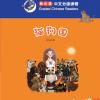The Land of Cats and Dogs : หนังสืออ่านนอกเวลาภาษาจีนชุด Smart Cat