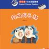 A present from my mother : หนังสืออ่านนอกเวลาภาษาจีนชุด Smart Cat