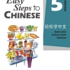 Easy Steps to Chinese Vol. 5 - Workbook 轻松学中文5:练习册