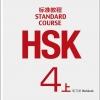 หนังสือข้อสอบ HSK Standard Course ระดับ 4A (แบบฝึกหัด + MP3)