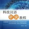 科技汉语听说教程 (附光盘) (简体中文) Chinese for Science & Technology-Listening & Speaking + MP3