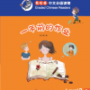 Last year's Homework : หนังสืออ่านนอกเวลาภาษาจีนชุด Smart Cat